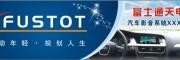 深圳市FUSTOT电子有限公司